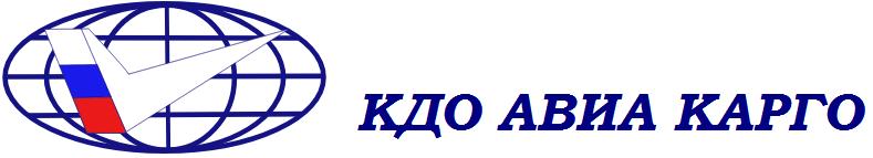 "ООО ""КДО АВИА КАРГО"""