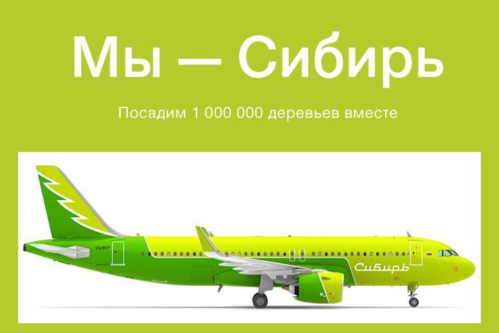 Мы - Сибирь! S7 Airlines возвращает свое имя для сохранения сибирских лесов