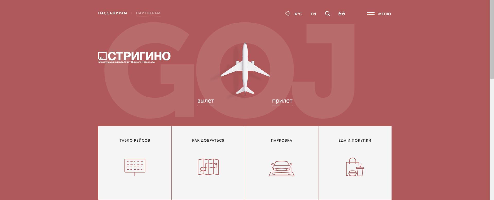 """Аэропорт """"Стригино"""" презентовал новый сайт"""
